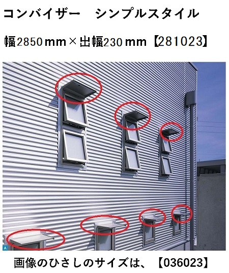 YKK ひさし コンバイザー シンプルスタイル 2850mm×230mm 9prs281023