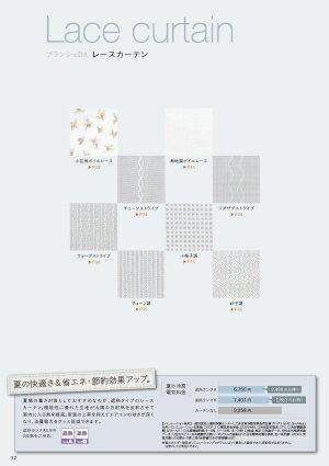 選べるデザイン 8種 ご指定のサイズで製作可能 お部屋の快適さを保ち省エネの一助に LIXILオーダーカーテン produced レースカーテン 川島織物セルコン ブランシェDX 輸入 by 返品交換不可
