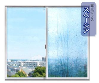★標準工事費込み★真空ガラス スペーシア 断熱ガラス 25622(幅W2001-2565mm:高さH2006-2205mm) ガラス総厚6.2mm 透明タイプのみ/高断熱/防露/遮音/省エネ/取替簡単 ※その他のエリアの方はお問い合わせください。