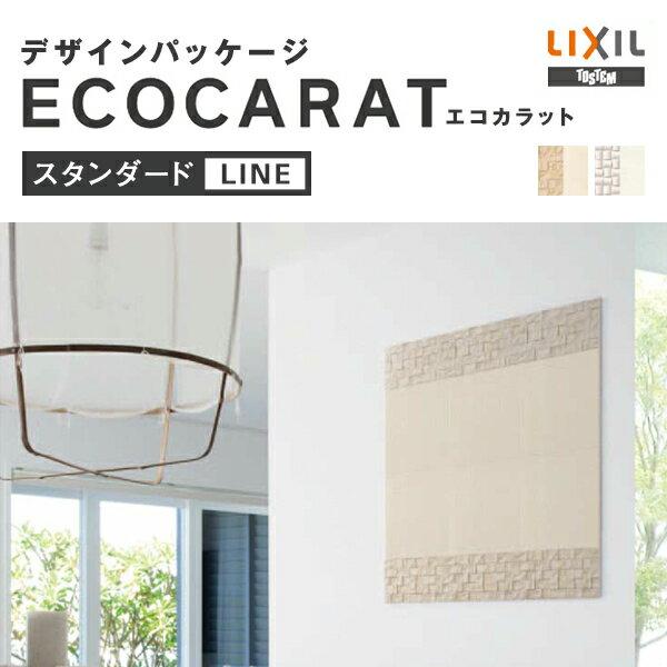 ECOCARAT エコカラット デザインパッケージ スタンダードプラン/LINE 1平米【LIXIL(リクシル)】