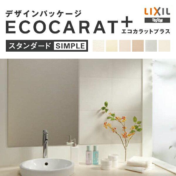 ECOCARAT+ エコカラットプラス デザインパッケージ スタンダード 水まわりプラン/SIMPLE(シンプル)シリーズ 1平米【LIXIL(リクシル)】