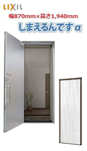 玄関や勝手口から爽やかな風を通します。オプションは下記から選択してください。 玄関網戸 勝手口網戸 LIXIL 収納式網戸 (幅)870mm x (高さ)1,940mm 087194 しまえるんですα 玄関 勝手口 木造住宅 マンション アパート 片開き用 片引きタイプ 簡単リフォーム 施工 DIY マグネット 風通し 通風 耐久性 強度 バリアフリー 取り外し 丸洗い 虫よけ