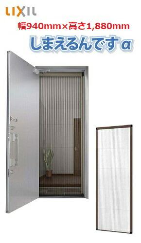 玄関や勝手口から爽やかな風を通します。オプションは下記から選択してください。 玄関網戸 勝手口網戸 LIXIL 収納式網戸 (幅)940mm x (高さ)1,880mm 094188 しまえるんですα 玄関 勝手口 木造住宅 マンション アパート 片開き用 片引きタイプ 簡単リフォーム 施工 DIY マグネット 風通し 通風 耐久性 強度 バリアフリー 取り外し 丸洗い 虫よけ