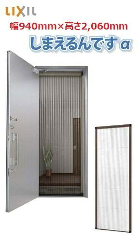 玄関や勝手口から爽やかな風を通します。オプションは下記から選択してください。 今だけ送料無料 玄関網戸】LIXIL 収納式網戸 (幅)940mm x (高さ)2,060mm 094206 しまえるんですα 玄関 勝手口 木造住宅 マンション アパート 片開き用 片引きタイプ 簡単リフォーム 施工 DIY マグネット 風通し 通風 耐久性 強度 バリアフリー 取り外し 丸洗い 虫よけ