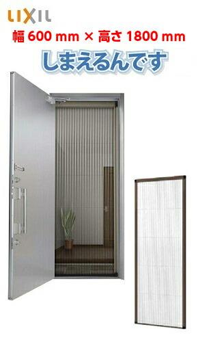 玄関や勝手口から爽やかな風を通します。 LIXIL デュオPG テラスドア用網戸 しまえるんですJ 【ドア品番:K-06018L-ADAB 専用品】