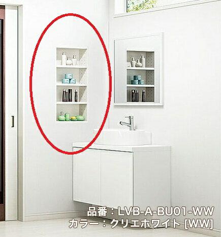 Vietas(ヴィータス) 洗面室 セット LVB-A-BU01-WA LIXIL(リクシル) 工事費別 /リフォーム/新築/木目調/おしゃれ/洗面所収納/棚収納/ナチュラル/モノトーン/収納/DIY/住宅設備/送料無料