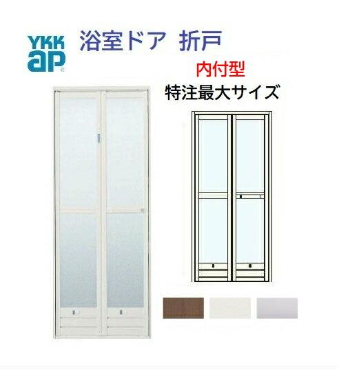 扉ドア本体+枠セット 組み立て完成品工事をご希望の方はご相談ください YKKap 浴室折戸 ギフト プレゼント ご褒美 セール品 内付型 樹脂板入 特注最大サイズ 組立完成品 幅W761~867mmx高さH1835~2069mm以内のサイズ