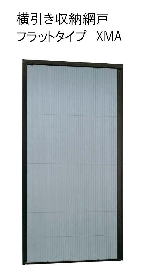 横引き収納網戸 フラットタイプ XMA 片引きタイプ 09180