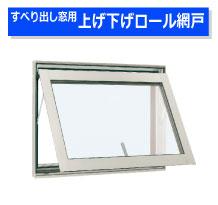 [たてすべり出し窓用] 装飾窓 YKKAPオプション エピソードNEO:横引きロール網戸 窓サッシ