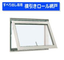 横引きロール網戸 03603(1) YKKAP フレミングJ用 クリアネット 窓のサイズ W365mm H300mm すべり出し窓用