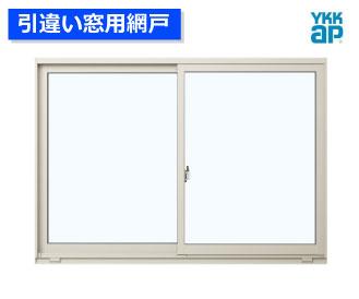 スライド網戸 25620 (2)YKK フレミングJ 引違窓用 クリアネット 窓サイズ (幅)2,560mm (高さ)2,000mm
