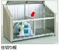 【ゴミストッカー GS仕切り板】奥行き900用