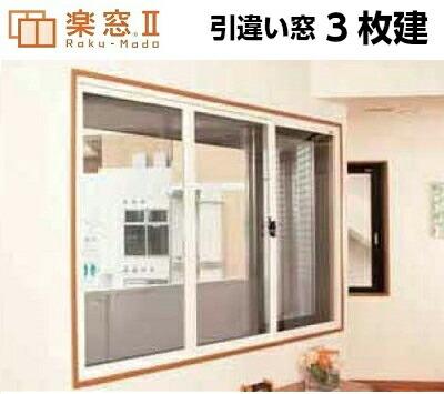 後付内窓 楽窓2 セイキ販売 引違い窓 3枚建て PC2mm透明·PC4mm中空 Eタイプ W2201~2400mm×H2051~2210mm