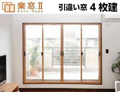 後付内窓 楽窓2 セイキ販売 お中元 引違い窓 W3301~3600mm×H551~750mm 4mm型ガラス ご予約品 ガラス3mm透明 4枚建て