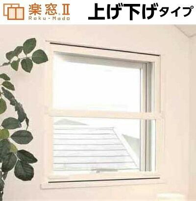 後付内窓 ファッション通販 楽窓2 セイキ販売 上げ下げタイプ W301~400mm×H801~900mm PC3mm 卸売り