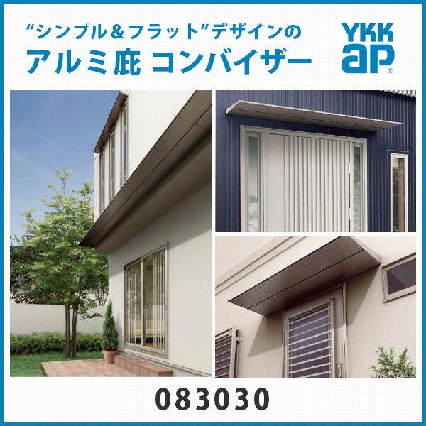YKK コンバイザー アルミひさし 出30cm 幅99cm【オプション品】は下記のまとめて購入よりお選びください。