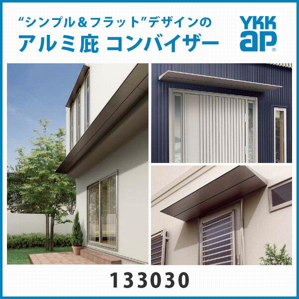 YKK コンバイザー アルミひさし 出30cm 幅149cm【オプション品】は下記のまとめて購入よりお選びください。