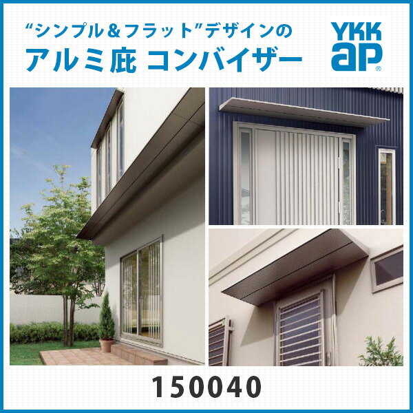 YKK コンバイザー アルミひさし 出40cm 幅166cm【オプション品】は下記のまとめて購入よりお選びください。