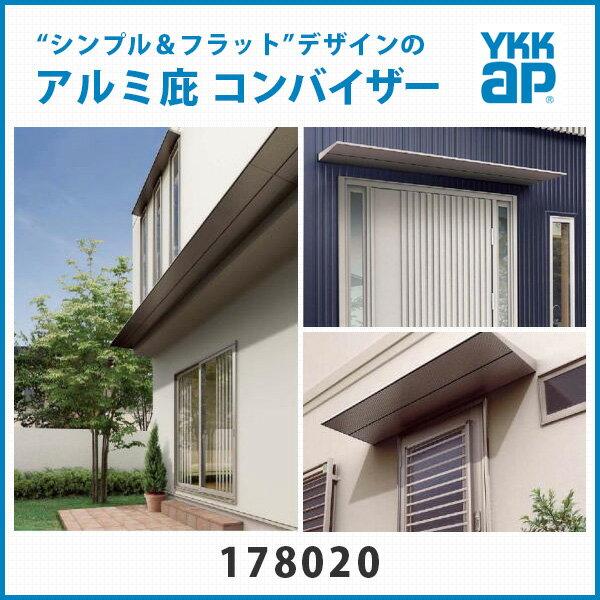YKK コンバイザー アルミひさし 出20cm 幅194cm【オプション品】は下記のまとめて購入よりお選びください。