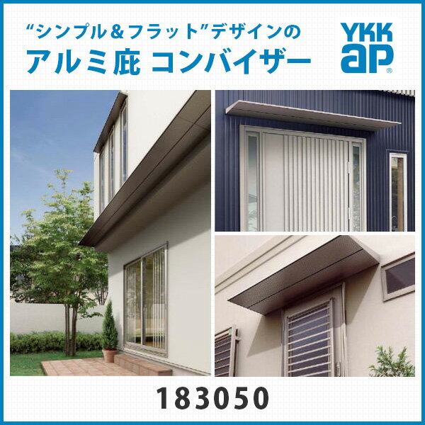 YKK コンバイザー アルミひさし 出50cm 幅199cm【オプション品】は下記のまとめて購入よりお選びください。