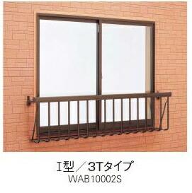 YKKap 手すり I型 3Tタイプ 9尺 W2,807mm x H900mm 引違い窓用 出幅:236mm 工事費別 /シンプル手すり/安全手すり/一般手すり/窓手すり/落下防止/笠木/強度/送料無料 ※工事をご希望の方は以下のまとめて購入をご選択ください。