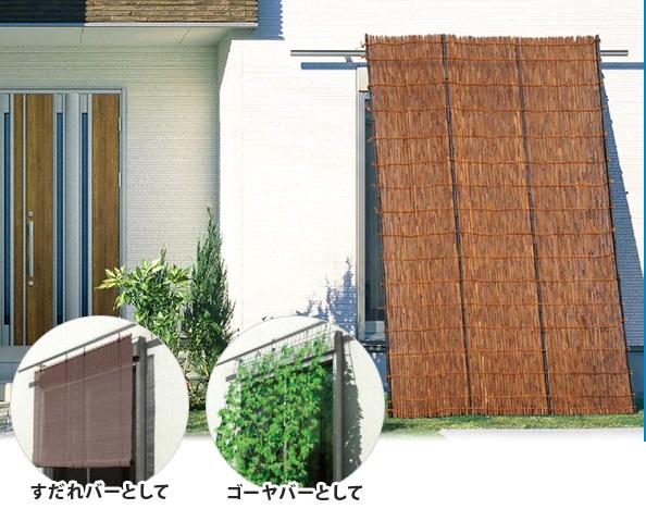 YKKapグリーンバー 3,000mm アルミ部品セット すだれ よしず つる植物 日よけ グリーンカーテン 節電 ゴーヤ へちま 糸瓜 緑