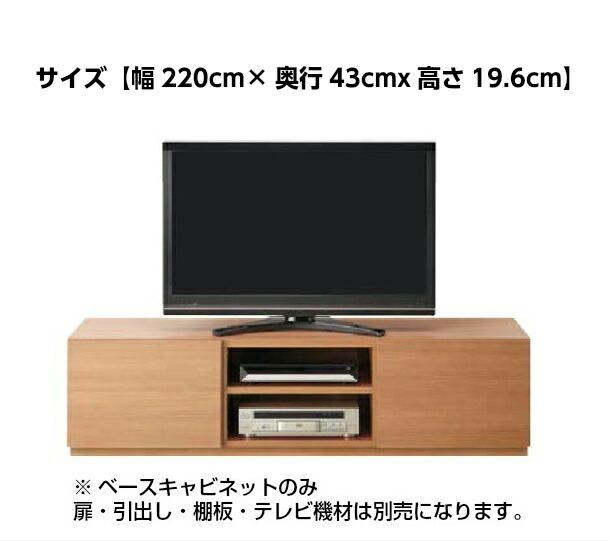 テレビ台 ベースキャビネット LIXIL ヴィータス 配線穴加工付 幅220cm×奥行43cmx高さ19.6cm