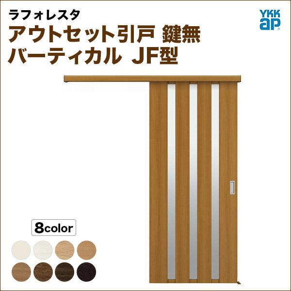 室内引戸 ラフォレスタ バーティカル アウトセット引戸 片引き戸 JF型 錠無