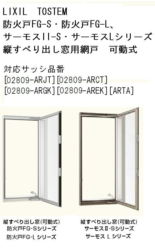 可動式網戸 02809(1) LIXIL リクシル 窓のサイズ W310mm H900mm 防火戸FGシリーズ サーモスII-S サーモスLシリーズ 縦すべり出し窓用 TOSTEM トステム