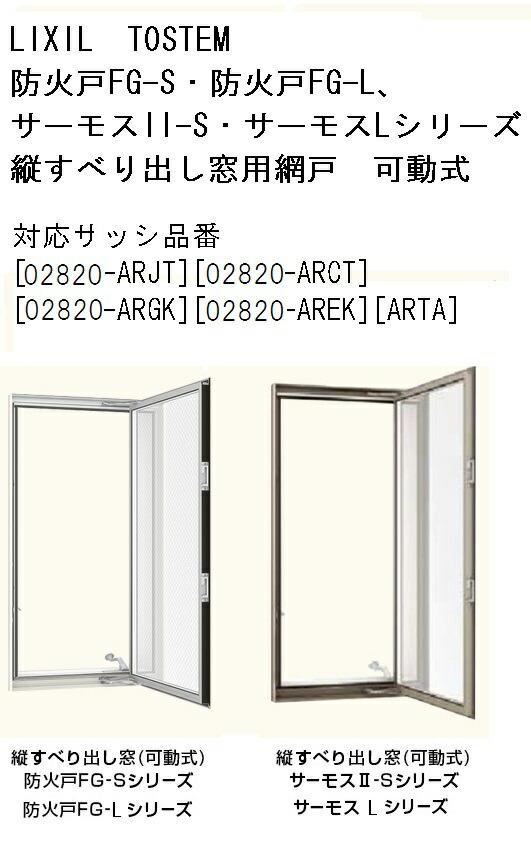 可動式網戸 02820(1) LIXIL リクシル 窓のサイズ W310mm H2,000mm 防火戸FGシリーズ サーモスII-S サーモスLシリーズ 縦すべり出し窓用 TOSTEM トステム
