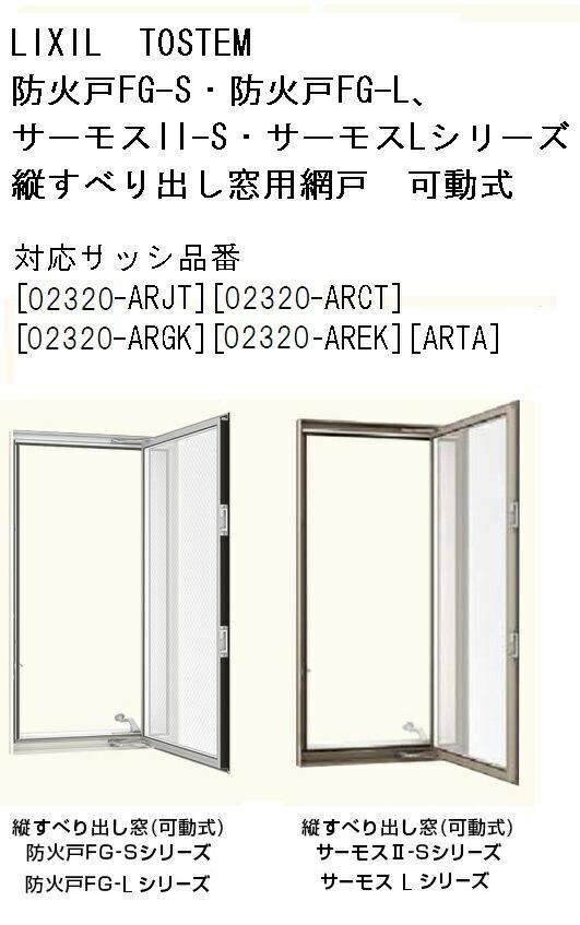 可動式網戸 02320(1) LIXIL リクシル 窓のサイズ W260mm H2,000mm 防火戸FGシリーズ サーモスII-S サーモスLシリーズ 縦すべり出し窓用 TOSTEM トステム