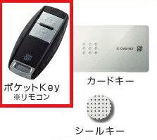 YKKAP ヴェナート ポケットキー 追加用リモコンキー 非常用カギ付 宅急便