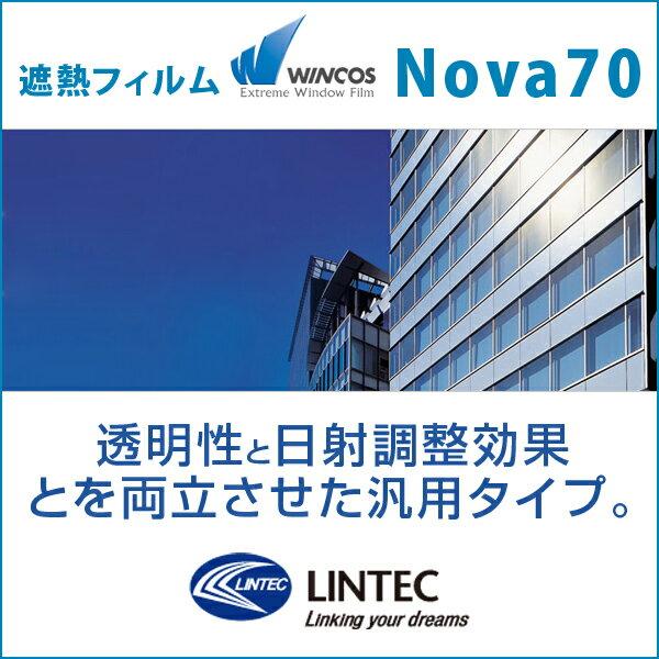リンテック 遮熱フィルム Nova70 ガラス 飛散防止 紫外線カット 電磁波シールド 日射調整 省エネ 節電