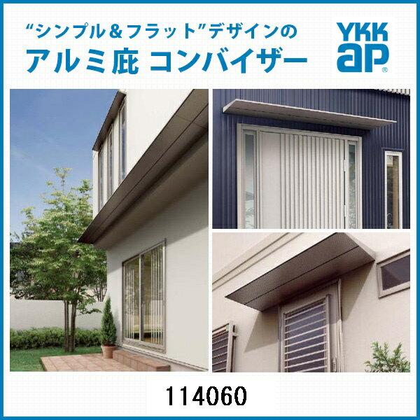 YKK コンバイザー アルミひさし 出60cm 幅130.5cm【オプション品】は下記のまとめて購入よりお選びください。