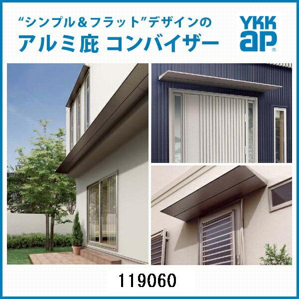 先付 後付 対応 シンプル フラット デザイン YKK AL完売しました 出60cm 幅135.5cm 売買 アルミひさし は下記のまとめて購入よりお選びください コンバイザー オプション品
