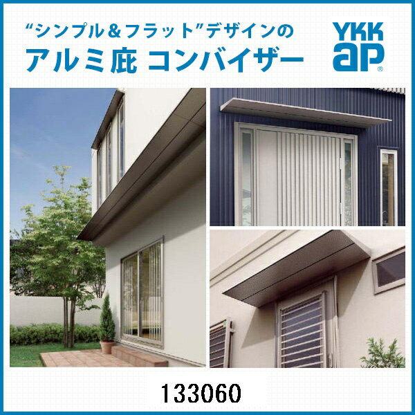 先付 後付 対応 国内在庫 シンプル フラット デザイン YKK は下記のまとめて購入よりお選びください オプション品 コンバイザー 出60cm アルミひさし 日本 幅149cm