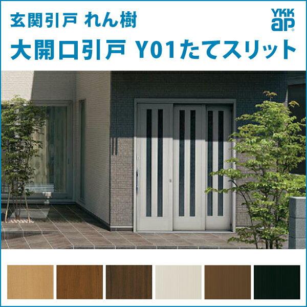 Y01 YKKAP 玄関ドア れん樹 車いす配慮仕様 大開口引戸 玄関引戸【オプション】はまとめて購入より選択してください。