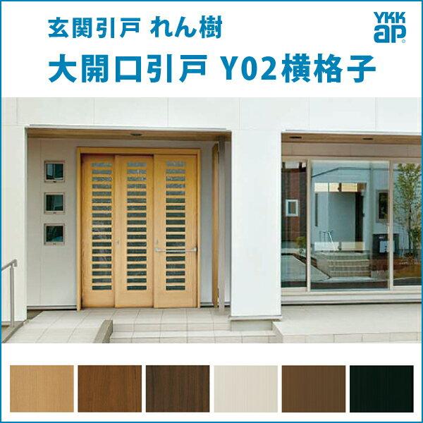 Y02 れん樹 YKKAP 玄関ドア 玄関ドア れん樹 Y02 標準仕様 大開口引戸 玄関引戸【オプション】はまとめて購入より選択してください。, イセシ:9a1e40f2 --- awmdom.pl