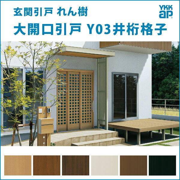 Y03 れん樹 YKKAP 玄関ドア れん樹 標準仕様 Y03 大開口引戸 玄関引戸【オプション】はまとめて購入より選択してください 標準仕様。, サンエルペットワールド:323db9b3 --- awmdom.pl