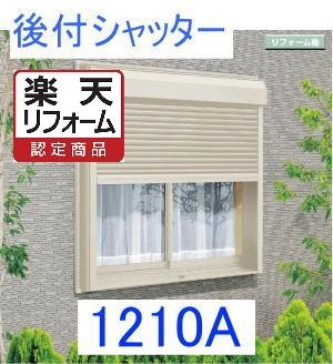 【リフォーム認定商品】【さいたま市内限定価格・工事費込み】 YKKAPリフォーム後付手動シャッター【1210A】既存窓幅(1226mmから1246mm) 高さ(1052mmから1072mm)まで対応