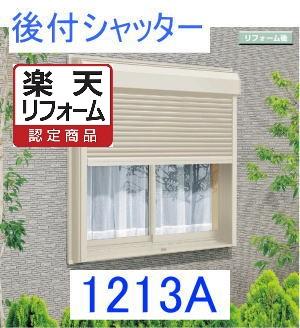 【リフォーム認定商品】【さいたま市内限定価格・工事費込み】 YKKAPリフォーム後付手動シャッター【1213A】既存窓幅(1226mmから1246mm) 高さ(1356mmから1376mm)まで対応