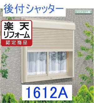 【リフォーム認定商品】【さいたま市内限定価格・工事費込み】 YKKAPリフォーム後付手動シャッター【1612A】既存窓幅(1680mmから1700mm) 高さ(1204mmから1224mm)まで対応