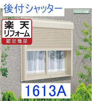 【リフォーム認定商品】【さいたま市内限定価格・工事費込み】 YKKAPリフォーム後付手動シャッター【1613A】既存窓幅(1680mmから1700mm) 高さ(1356mmから1376mm)まで対応
