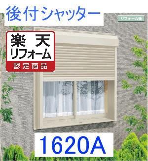 【リフォーム認定商品】【さいたま市内限定価格・工事費込み】 YKKAPリフォーム後付手動シャッター【1620A】既存窓幅(1680mmから1700mm) 高さ(2037mmから2057mm)まで対応