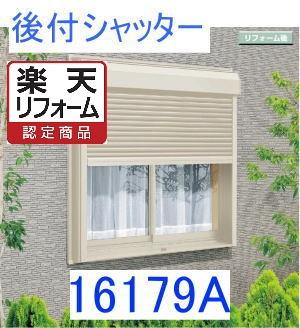 【リフォーム認定商品】【さいたま市内限定価格・工事費込み】 YKKAPリフォーム後付手動シャッター【16179A】既存窓幅(1680mmから1700mm) 高さ(1792mmから1812mm)まで対応