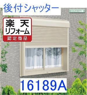 【リフォーム認定商品】【さいたま市内限定価格・工事費込み】 YKKAPリフォーム後付手動シャッター【16189A】既存窓幅(1680mmから1700mm) 高さ(1884mmから1904mm)まで対応