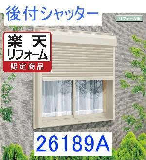 【リフォーム認定商品】【さいたま市内限定価格・工事費込み】 YKKAPリフォーム後付手動シャッター【26189A】既存窓幅(2592mmから2612mm) 高さ(1884mmから1904mm)まで対応