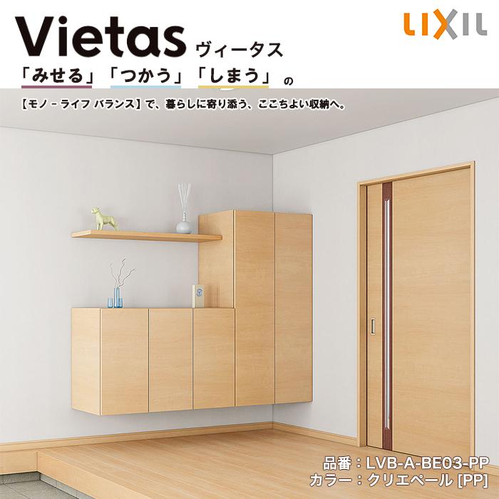 Vietas(ヴィータス) エントランス 寝室 セット LVB-A-BE03-PP-MM【LIXIL(リクシル)】【工事費別】