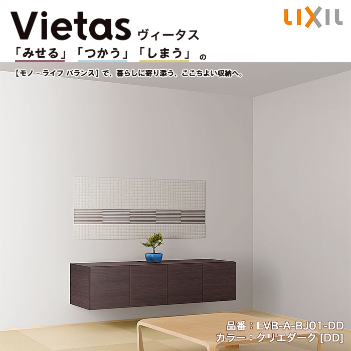 Vietas(ヴィータス) 和室 洗面室 セット LVB-A-BJ01-DD【LIXIL(リクシル)】【工事費別】