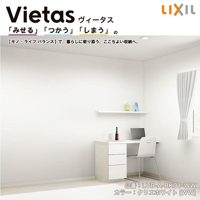 Vietas(ヴィータス) ダイニングキッチン セット LVB-A-BK01-WA【LIXIL(リクシル)】【工事費別】